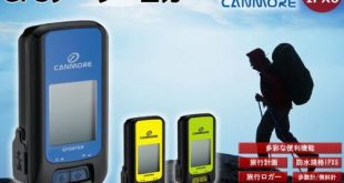 GPS-Gerät Boot Bestseller